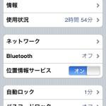 バッテリーは?平日初日のiPhone使用状況