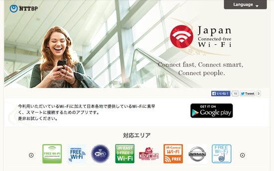 wifi-japan