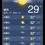 iPhoneの天気がおかしい(゜゜;)